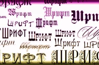 Шрифты в фотошопе