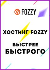 Хостинг Fozzy