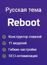 Reboot тема