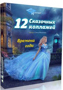 12 сказочных коллажей – Времена года