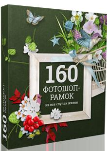 160 фотошоп-рамок на все случаи жизни