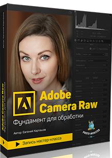 Adobe Camera Raw – фундамент для обработки.