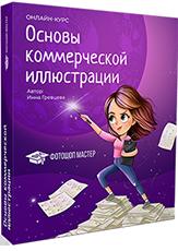 Основы коммерческой иллюстрации 1
