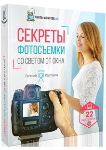 Секреты фотосъёмки со светом от окна
