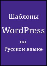 Шаблоны WordPress на Русском языке