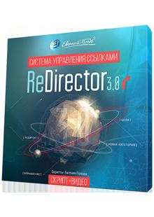 Система управления ссылками ReDirector