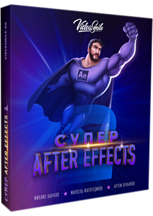 Супер After Effects 2