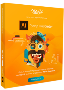 Супер Illustrator