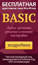Бесплатная адаптивная тема WordPress Basic