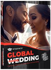 Global Wedding. Ученик