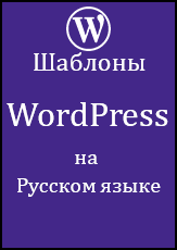 Shablony WordPress na Russkom