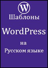 Shablony WordPress na Russkom