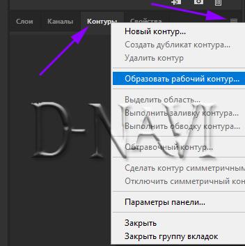 Как сделать обтекание текста вокруг любого объекта в Фотошопе 6