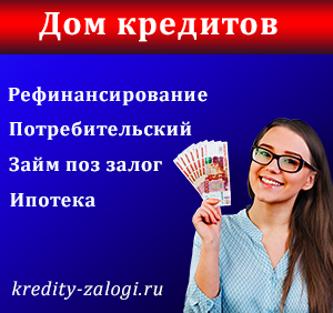 Дом кредитов kredity-zalogi.ru
