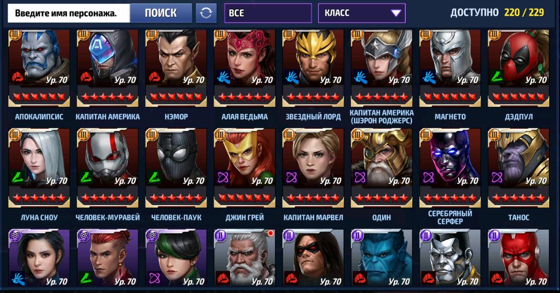 Marvel Future Fight купить аккаунт 1