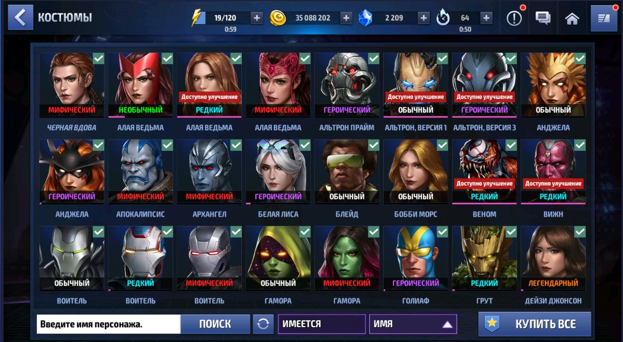 Marvel Future Fight купить аккаунт 13