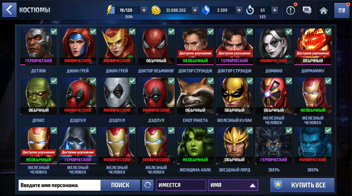 Marvel Future Fight купить аккаунт 14