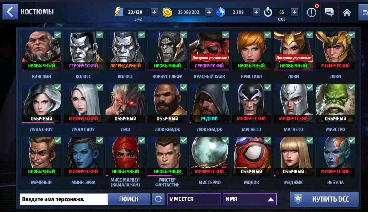Marvel Future Fight купить аккаунт 16