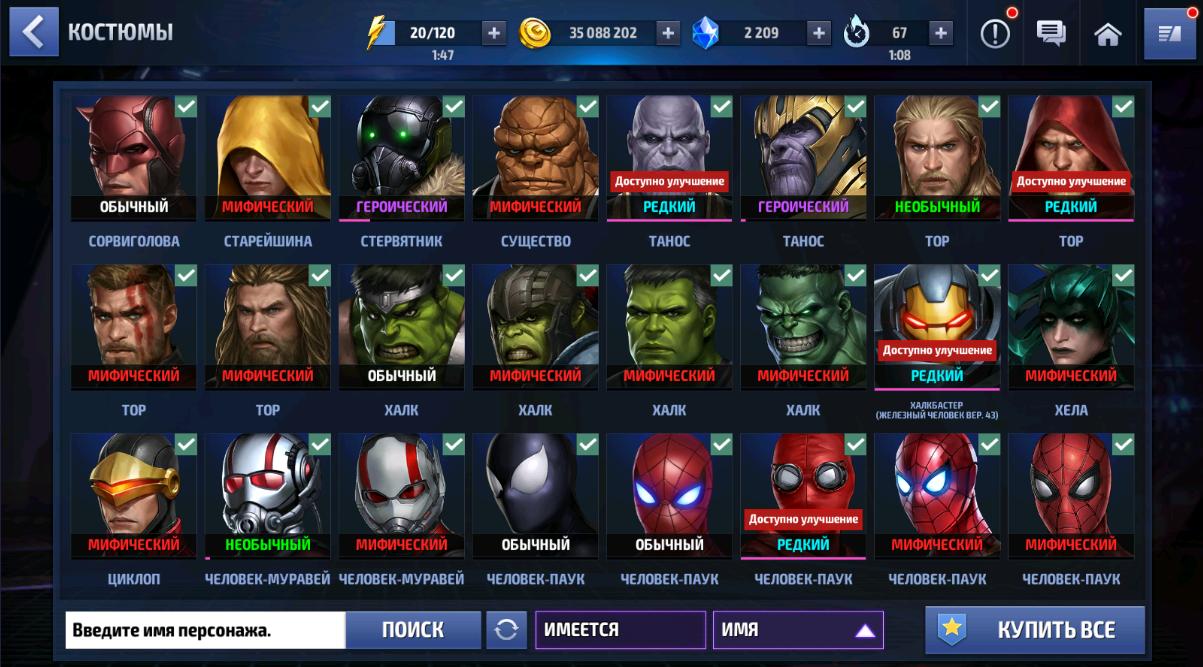 Marvel Future Fight купить аккаунт 18