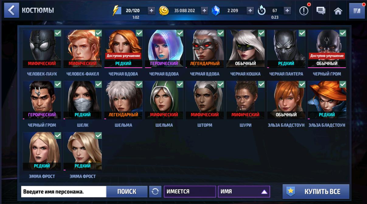 Marvel Future Fight купить аккаунт 19