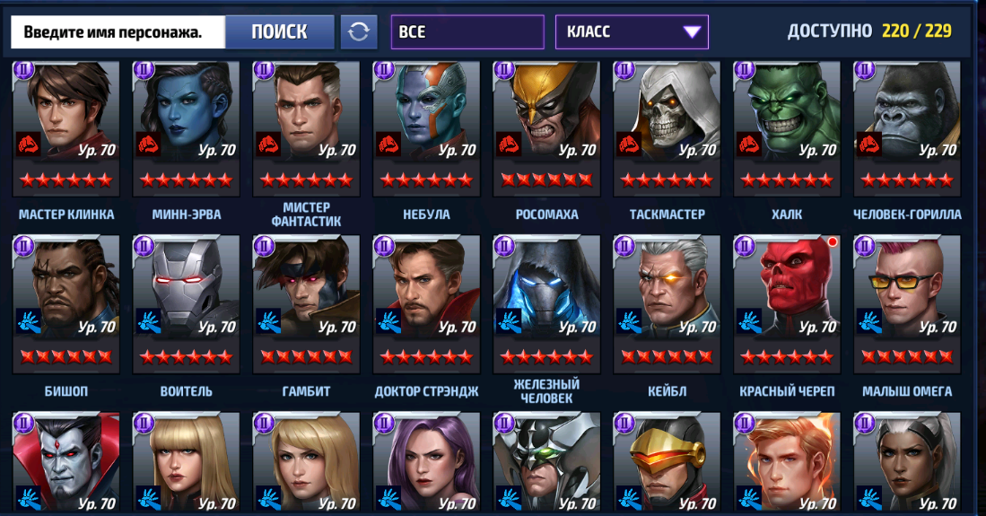 Marvel Future Fight купить аккаунт 2
