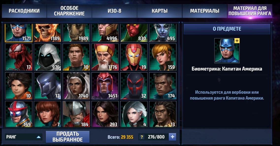 Marvel Future Fight купить аккаунт 29