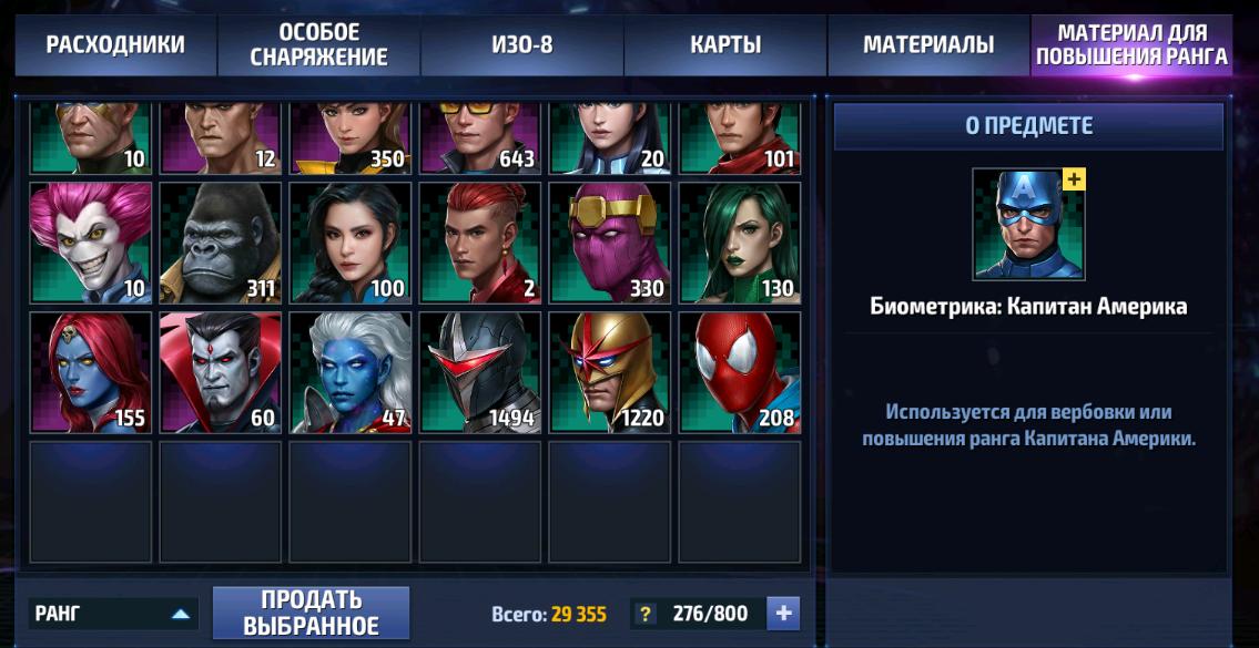 Marvel Future Fight купить аккаунт 31