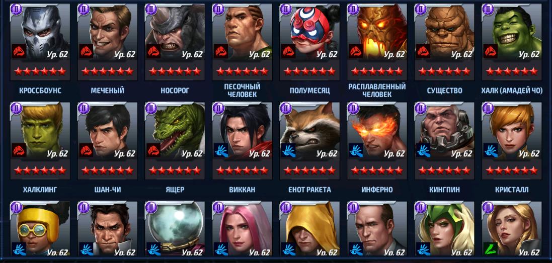 Marvel Future Fight купить аккаунт 5