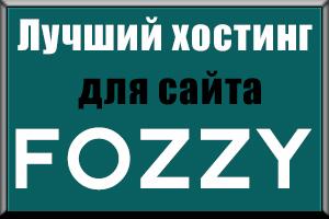 Лучший хостинг для сайта FOZZY