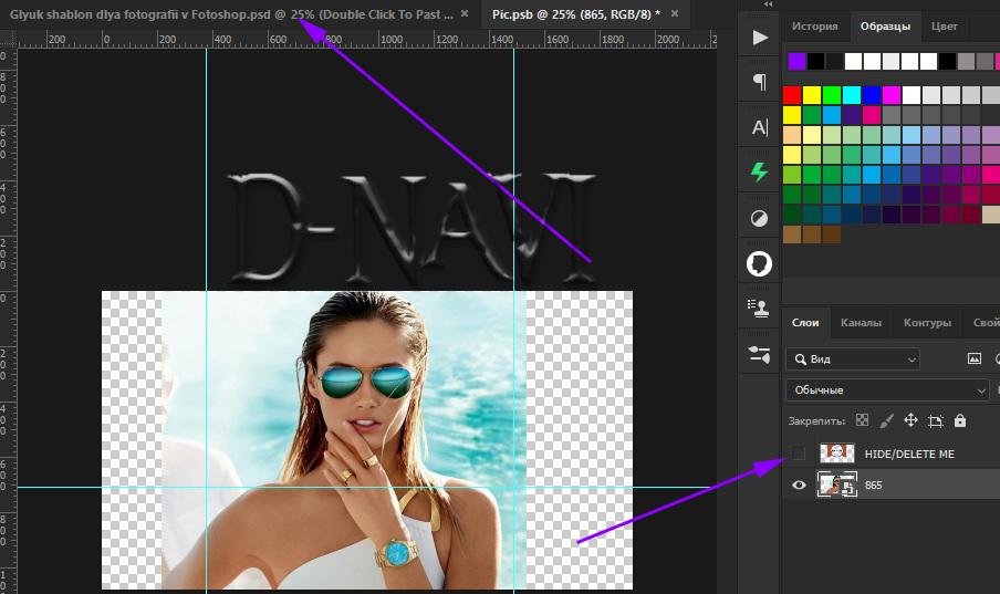 Глюк шаблон для фотографий в Фотошоп 6